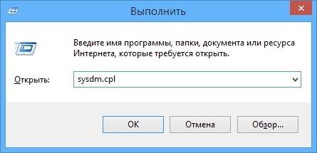 sysdm.cpl